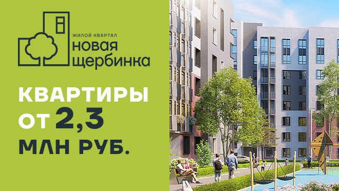 ЖК «Новая Щербинка» Жилой комплекс рядом с лесом